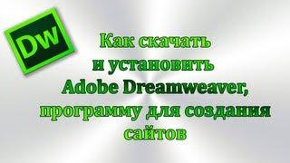 Программа для создания сайтов. Dreamweaver. Как установить. Chironova.ru