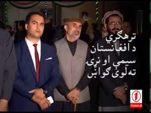 Afghanistan Pashto News 16.08.2017 د افغانستان پښتو خبرونه