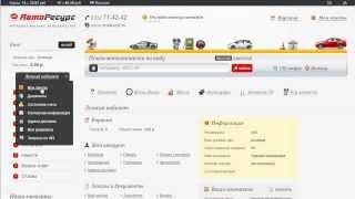 Система управления интернет-магазином автозапчастей - Готовый интернет-магазин(Компания «ТрэйдСофт» предлагает организовать оптовые и розничные продажи автозапчастей с помощью специал..., 2013-12-17T10:29:40.000Z)