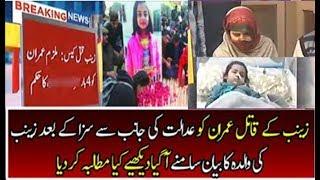 Pakistan News Today 2018 | Zainab's Mother Response After Imran Got Punishment From Court