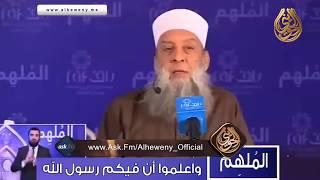 قصة جابر بن عبدالله مع اليهودي | للشيخ الحويني
