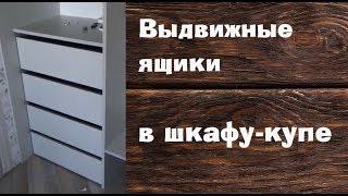 Варианты установки выдвижных ящиков в встроенный шкаф купе