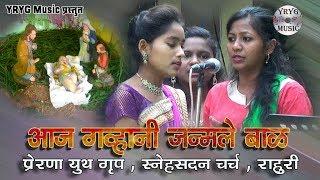 Aaj Gavhani Janmale Bal - Prerna Youth Groop # आज गव्हाणी जन्मले बाळ   - प्रेरणा युथ ग्रुप, राहुरी
