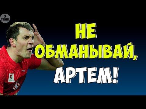 Дзюба праздновал голы в ворота Спартака ? Новости футбола сегодня