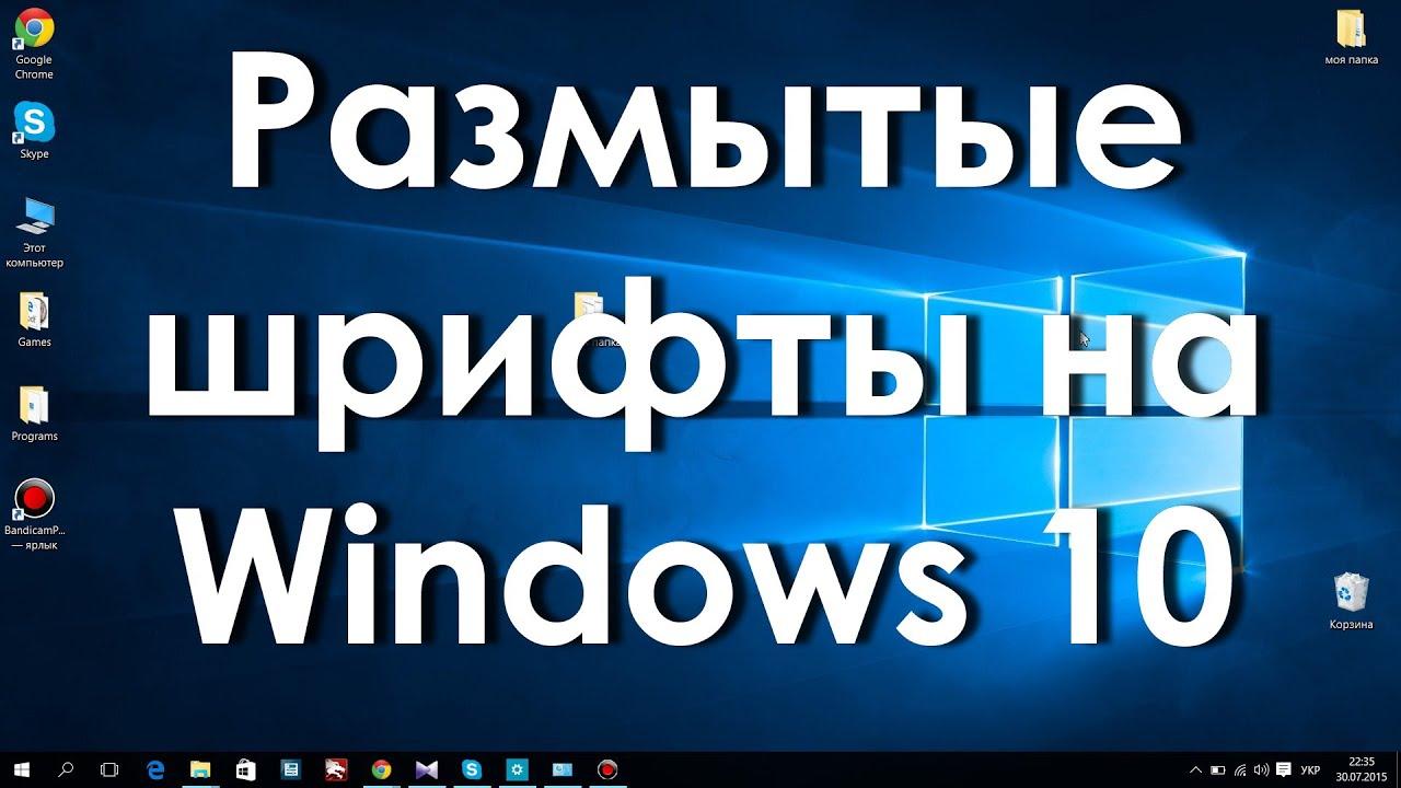 Как добавить шрифты в windows 10?