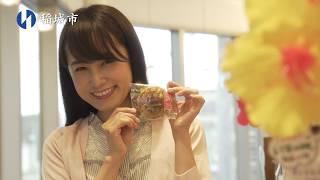 稲城市観光PR動画2019