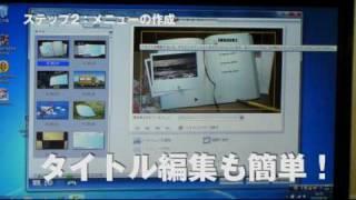 3ステップで簡単!フルハイビジョンで撮った動画をBlu-rayに保存♪ フルハイビジョン 検索動画 30