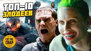 TOP-10 SUPERVILLAINS IN MOVIES BY CUT THE CRAP TV