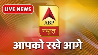 ABP News Live Tv | Hindi News Live 24X7 | Latest News Of The Day 24X7 | ABP News  Live