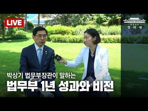 [청와대 Live] 법무부 1년 성과와 2년차 비전  with 박상기 법무부장관