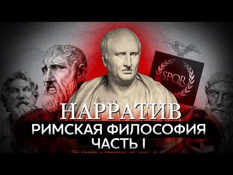 Римская философия. История