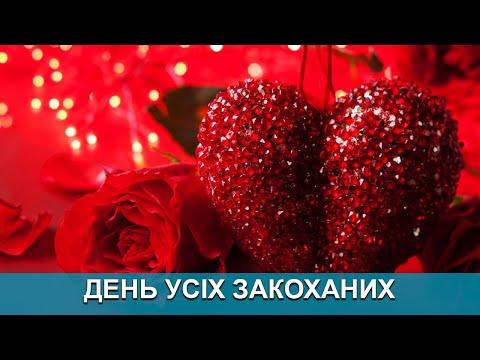 Медіа-Інформ / Медиа-Информ: Та ще новина. День усіх закоханих.