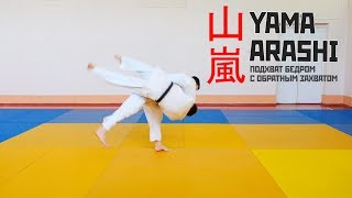 Техника выполнения броска дзюдо: YAMA ARASHI / Подхват бедром с обр...
