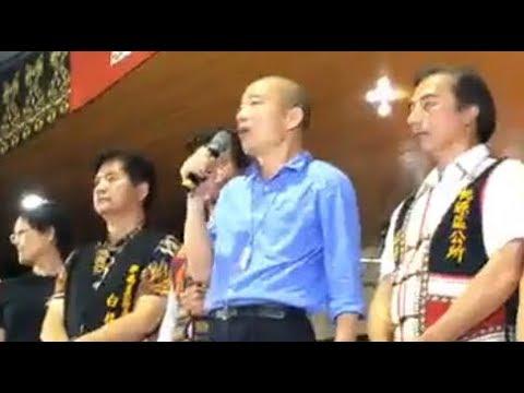 韓國瑜歡迎蒞臨茂林區