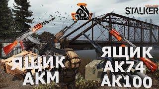Сталкер онлайн (Stalker online) - открытие ящика АКМ, АК74, АК100 - серии