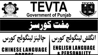 TEVTA Punjab Language Courses English  Chinese Training 2018