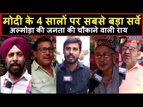 Narendra Modi के 4 सालों पर जनता की बेबाक राय | Public Opinion on Modi 4 year | Headlines India