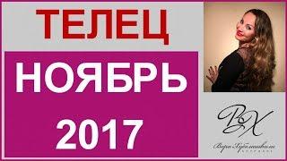 ТЕЛЕЦ. ГОРОСКОП на НОЯБРЬ 2017г.