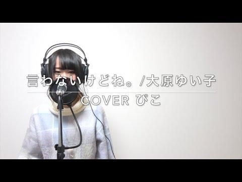 【フルver.】言わないけどね。/大原ゆい子(coverぴこ)【2018年放送TVアニメ「からかい上手の高木さん」OP】