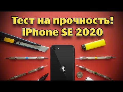 Тест на прочность IPHONE SE 2020 (Bend, Durability, Scratch Test! Проверка, дроп, испытание!)