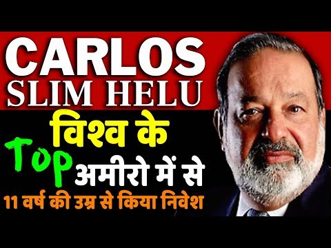 Carlos Slim | Mexican Business Magnate | Grupo Galas | Biography in Hindi