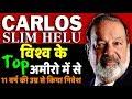 Carlos Slim Helu   विश्व के सभी अमीरों को  पीछे छोड़ा   Biography in Hindi