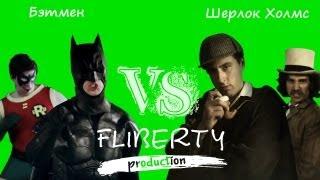 За Кадром - Бэтмен против Шерлока Холмса (перевод BTS)
