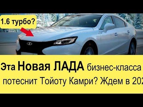 Новая Лада (2019-2020) потеснит Тойоту Камри: Веста, Гранта, Приора - не предел для АвтоВАЗа?