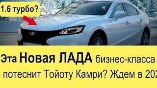 Новая Лада потеснит Тойоту Камри: Веста, Гранта, Приора и Калина - не предел для АвтоВАЗа в 2018?