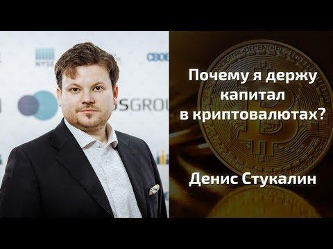 Криптовалюты 2018: почему я держу капитал в криптовалютах - Денис Стукалин