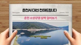 춘천 소양강댐 살짝 걸어보기 하이퍼랩스 영상 (촬영.오…