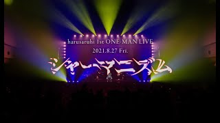 春猿火 #16 「告げ口」【オリジナルMV「シャーマニズム」Live ver.】