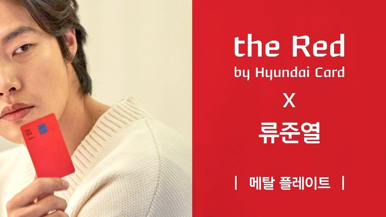 the Red by Hyundai Card X 류준열 l 메탈 플레이트 l