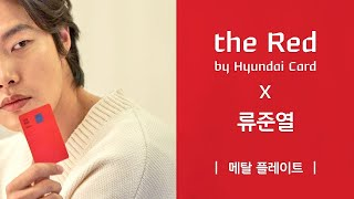 the Red by Hyundai Card X 류준열 …
