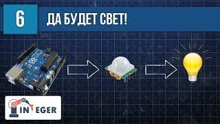 Датчик движения и плавное включение освещения, полевой транзистор - Центр РАЗУМ Омск