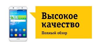 Смартфон Huawei Y6 LTE - Обзор. Высокое качество - разумная цена.