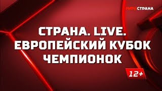 «Страна  Live». Синхронное плавание. Европейский Кубок чемпионок