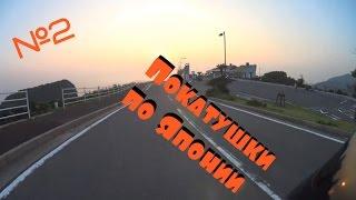 Путешествие по Японии 2(Мои покатушки на мотоцикле по Японии часть 2. Travel in Japan part 2. Произведение «Путешествие по Японии 2» созданное..., 2014-10-28T21:09:01.000Z)