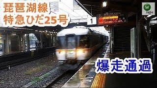 【JR琵琶湖線】キハ85系特急「ひだ25号(大阪ひだ)」 守山駅通過 JR serieskiha85 Ltd Express Hida running