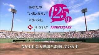 都市対抗野球大会に出場する日本生命硬式野球部とTBSドラマ「ルーズヴェ...