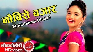 New Lok Dohori 2074/2017 | Naubise Bajarma - Rupak Pariwar & Parbati Karki Ft. Karishma Dhakal