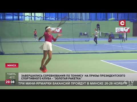 В Минске завершился турнир по теннису «Золотая ракетка»