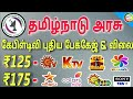 cable tv updated package list and price Tamil nadu|| TACTV || for Tamil || TECH TV TAMIL