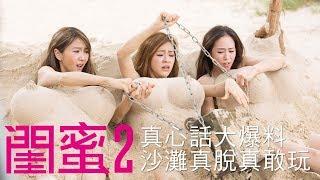 3.2【閨蜜2】真心話大爆料│沙灘真脫真敢玩