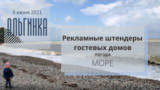 5 июня 2021/ Ольгинка / Рекламные штендеры гостевых домов, море и погода