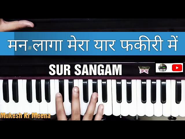 Man Laga Mera Yaar Fakiri Me - HARMONIUM MUSIC | SUR SANGAM GURU | PIANO TUTORIAL
