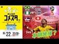 ブラジルの初勝利は?ロシアW杯Day9 3試合を展望&振り返り 視聴者と盛り上がるLIVE番組|#みんなのコメスタ 2018.06.22
