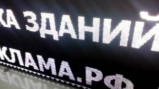 Изготовление светодиодных экранов в Новороссийске(, 2015-10-19T13:56:51.000Z)