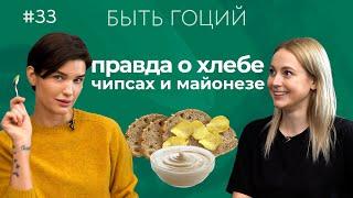 Хлеб чипсы маи онез и кетчуп от диетолога БЫТЬ ГОЦИЙ
