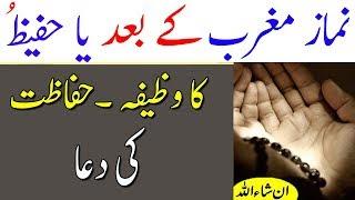 Namaz e Maghrib Ke Bad 41 Bar Yeh Wazifa Parhain Or Khas Faida Dekhain